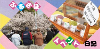 ふるさぽ・イベント日記